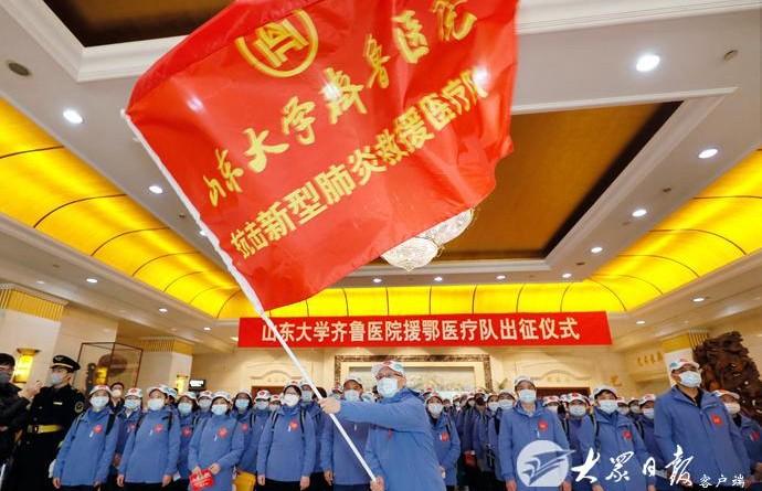 山东省第五批援鄂医疗队奔赴前线 刘家义到机场送行