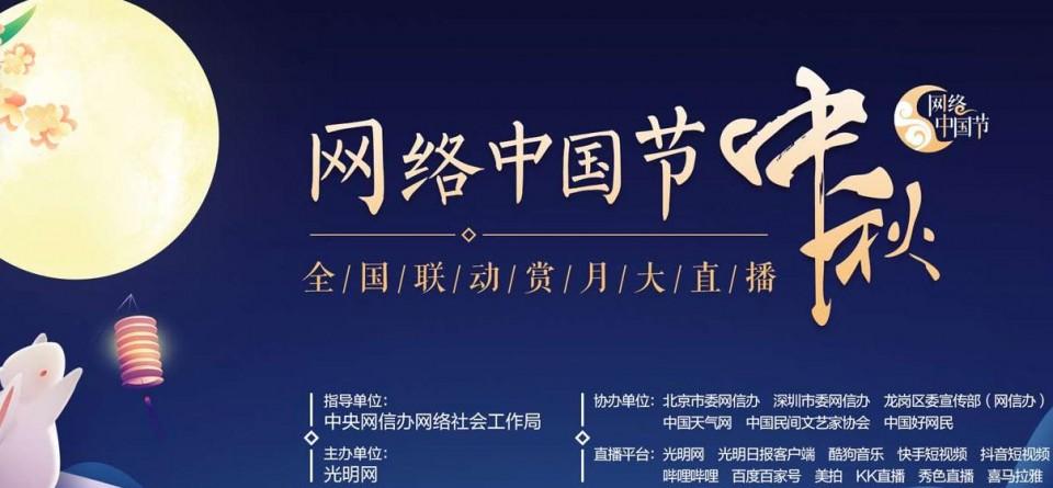 """""""网络中国节·中秋"""" 全国联动赏月大直播启动仪式(回放)"""