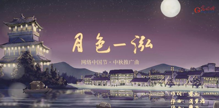 """""""网络中国节·中秋""""推广曲《月色一泓》"""