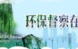 环保督察在济南