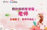 济南网·无线济南教师节特别策划——《我的妈妈/爸爸是老师》