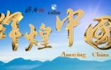六集大型纪录片《辉煌中国》