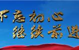 七集政论专题片 《不忘初心 继续前进》