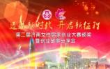 济南市女性居家创业大赛颁奖典礼 暨助力女性创业行动
