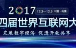 第四届世界互联网大会专题