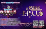 2019濟南電視臺新主播大賽