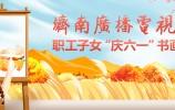 """濟南廣播電視臺職工子女""""慶六一""""書畫展"""