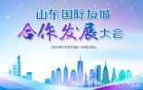 山東國際友城合作發展大會