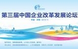 第三屆中國企業改革發展論壇