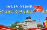 壯麗70年 奮進新時代——歷下區獻禮新中國成立70周年