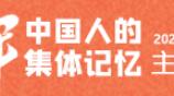 过年 中国人的集体记忆