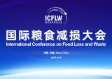 國際糧食減損大會