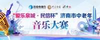 """""""爱乐泉城·民信杯""""济南市中老年音乐大赛"""