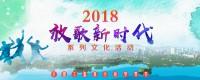 """2018""""放歌新时代""""系列文化活动"""