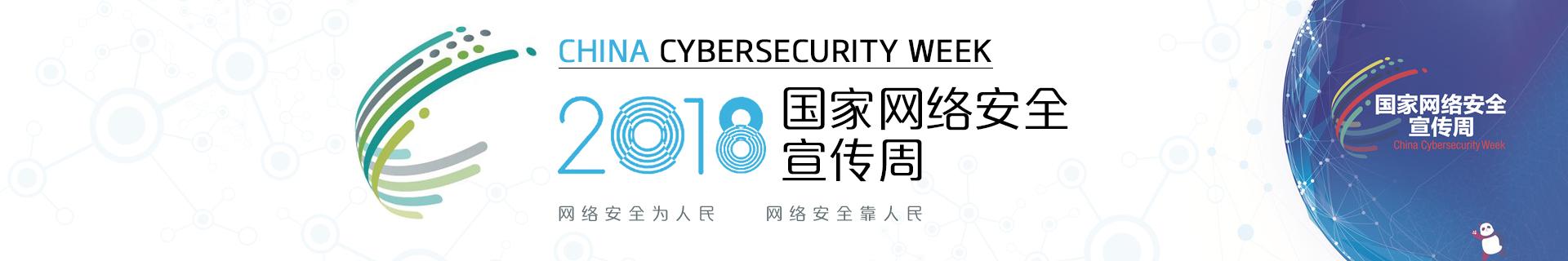 2018年国家网络安全宣传周