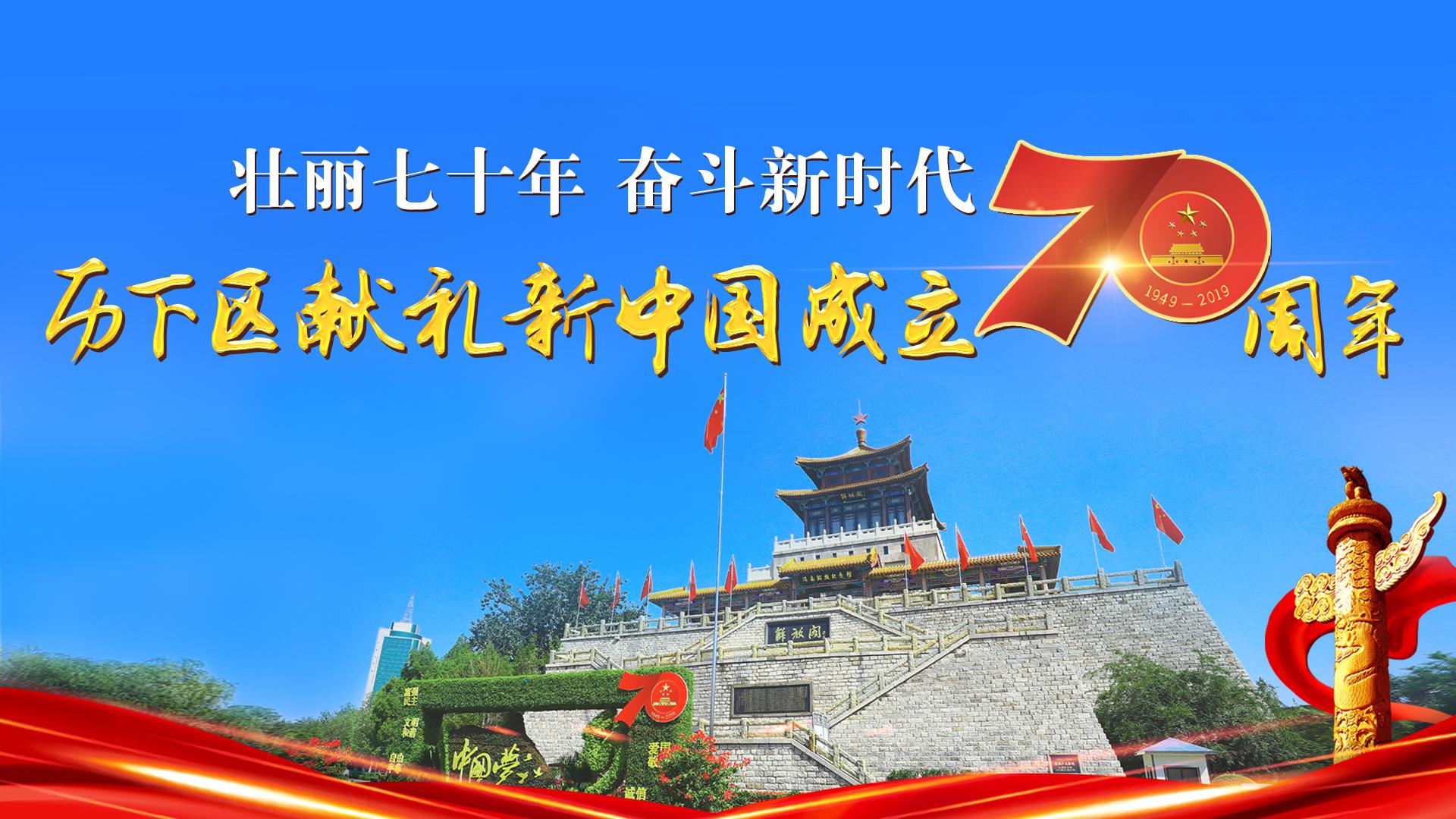 壮丽70年 奋进新时代——历下区献礼新中国成立70周年