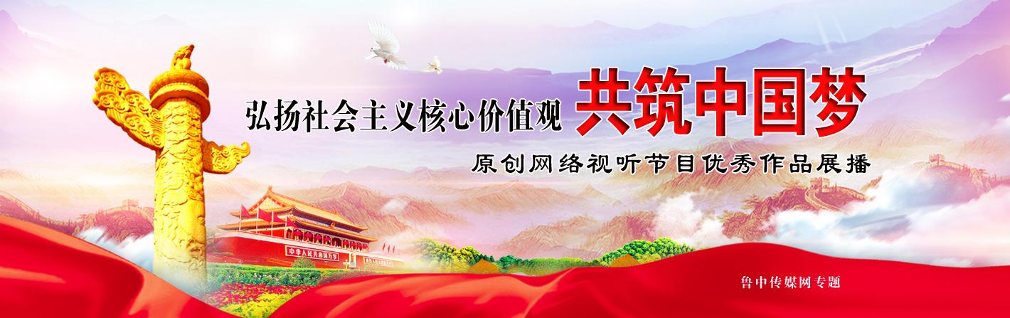 弘揚社會主義核心價值觀共筑中國夢優秀網絡視聽節目展播