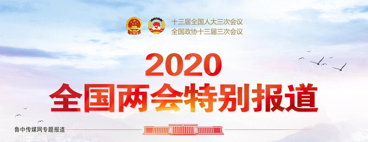 决战·决胜——聚焦2020全国两会