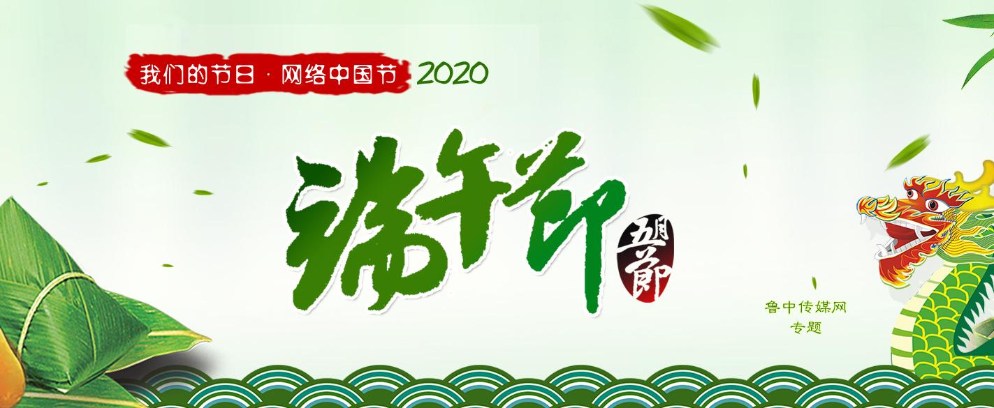 我们的节日·网络中国节·端午