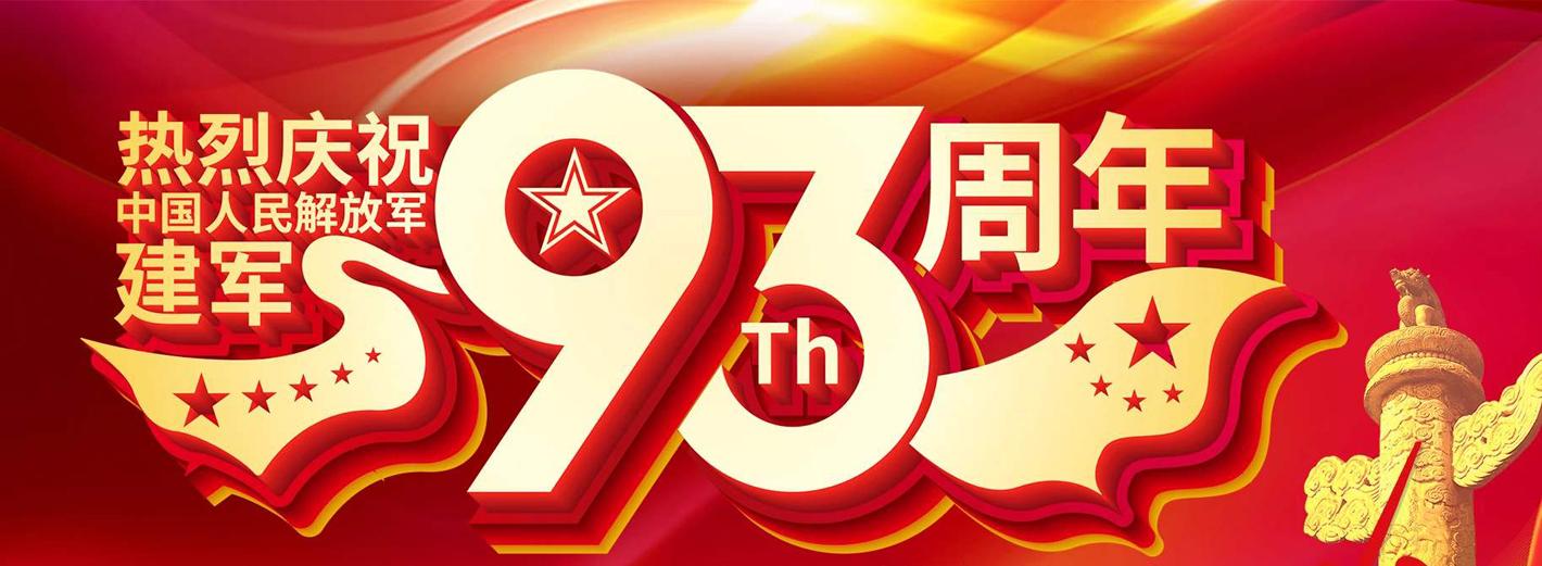 庆祝中国人民解放军建军93周年