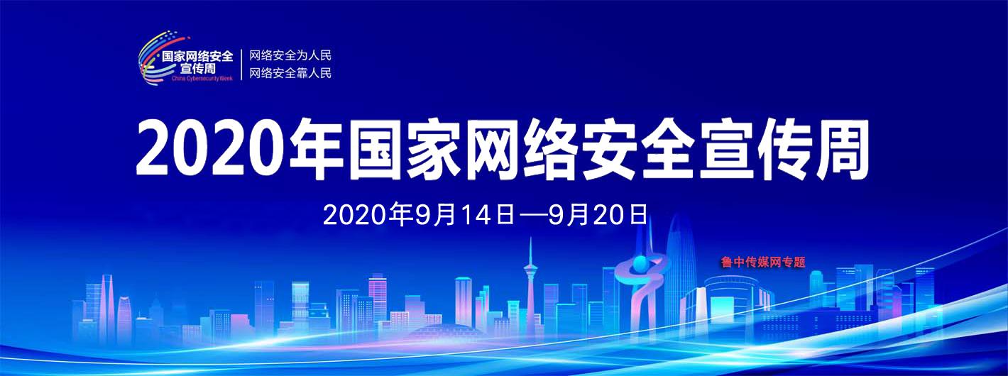 2020年国家网络安全宣传周