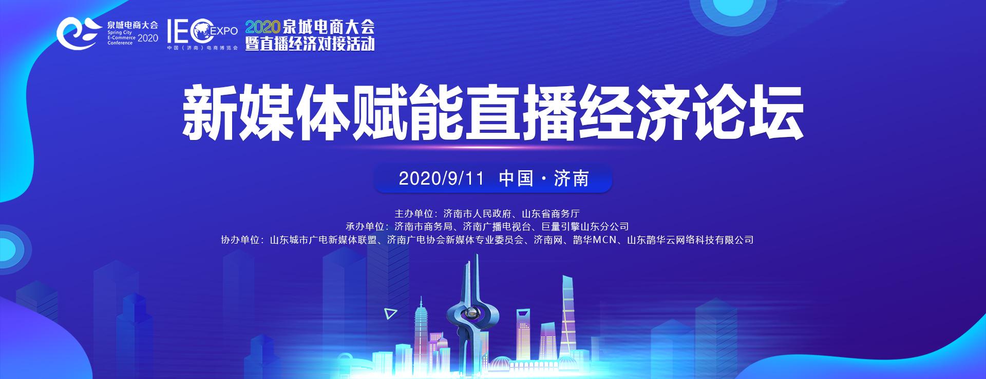 2020泉城电商大会 新媒体赋能直播经济论坛