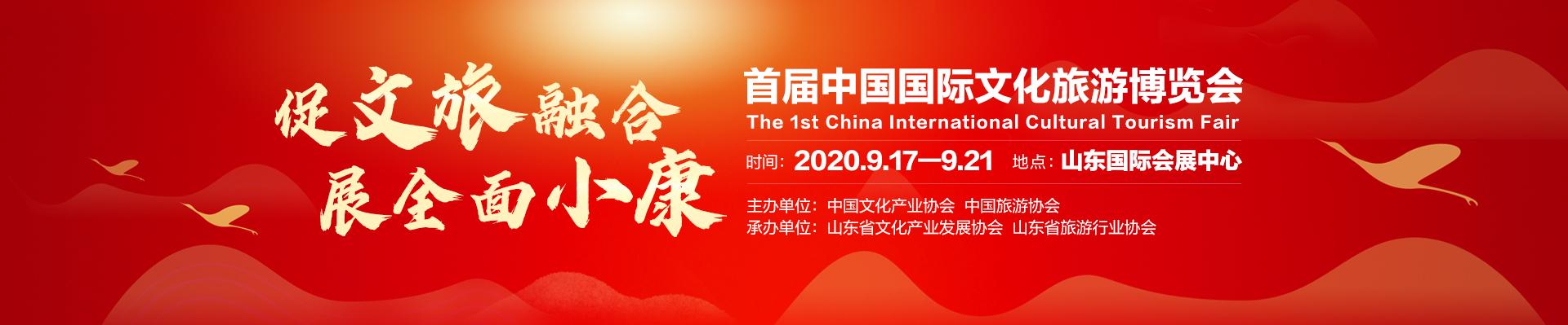 首届中国国际文化旅游博览会