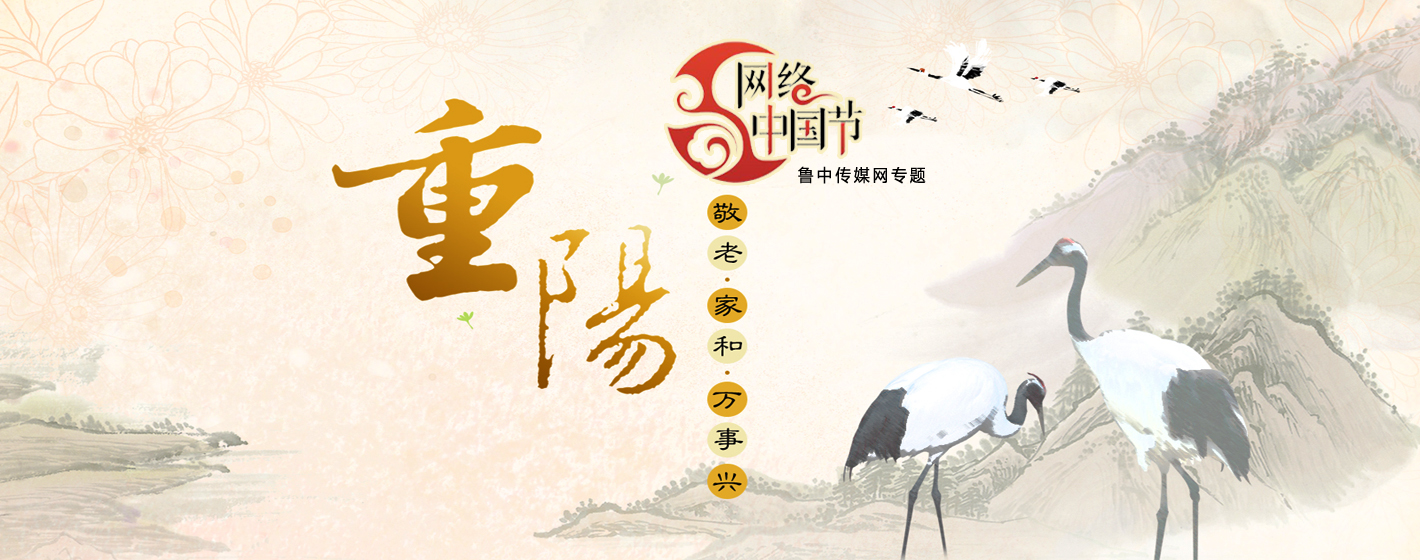 网络中国节·我们的节日·重阳节