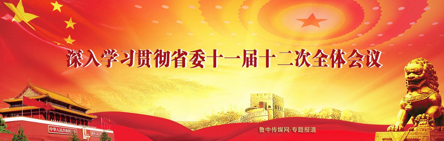 深入学习贯彻山东省委十一届十二次全体会议精神