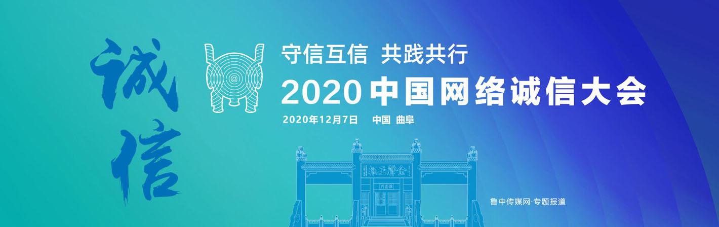 守信互信 共践共行——携手推进网络诚信建设·2020中国网络诚信大会