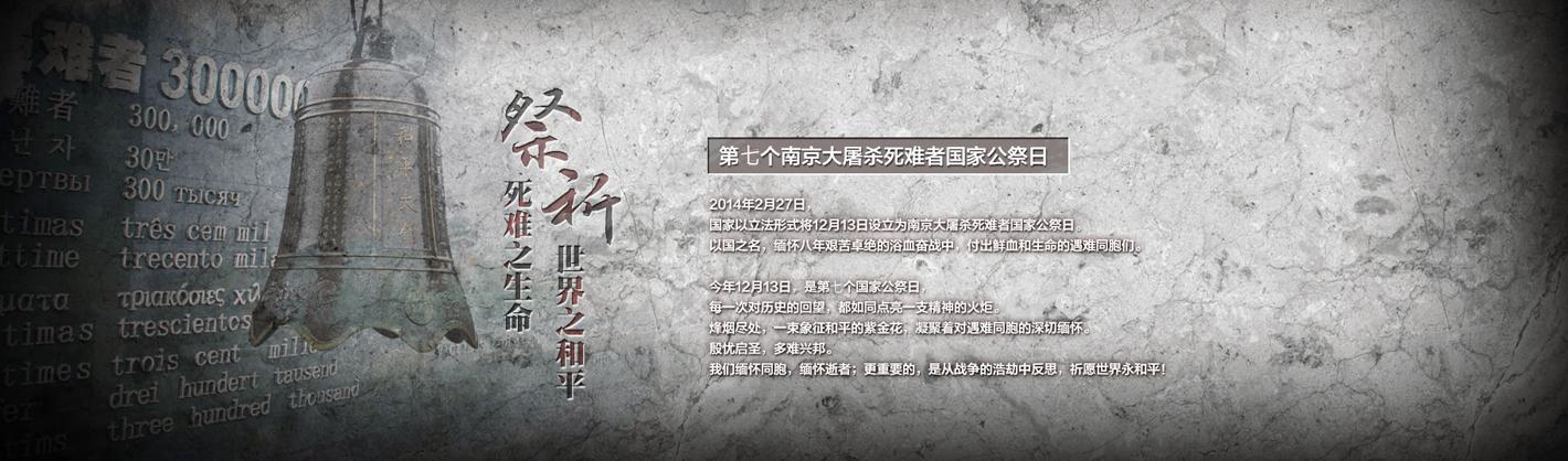 铭记历史 警钟长鸣——第七个南京大屠杀死难者国家公祭日(12月13日)