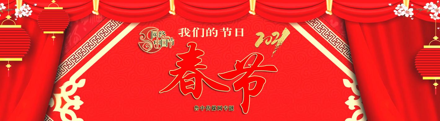 网络中国节·2021·我们的节日·春节