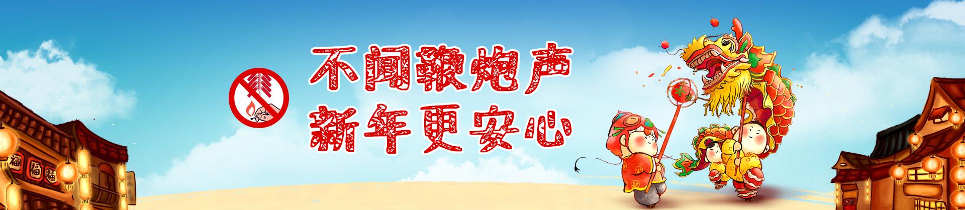 禁止燃放烟花爆竹 守护泉城绿水蓝天