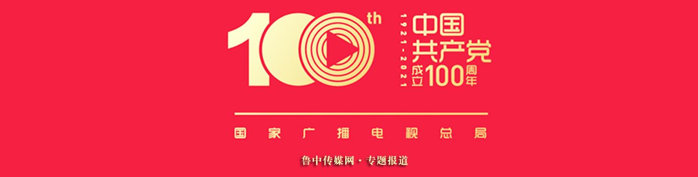 理想照耀中国——庆祝中国共产党成立100周年 优秀影片展映展播