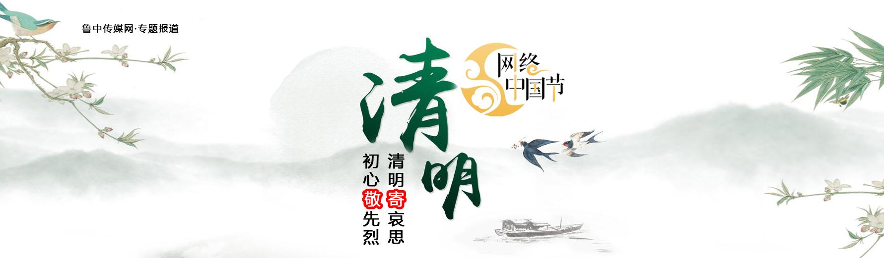 清明寄哀思 初心敬先烈——网络中国节·清明