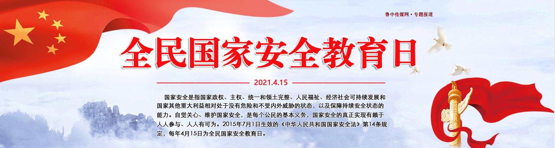 """聚焦2021年""""4·15""""国家安全教育日"""