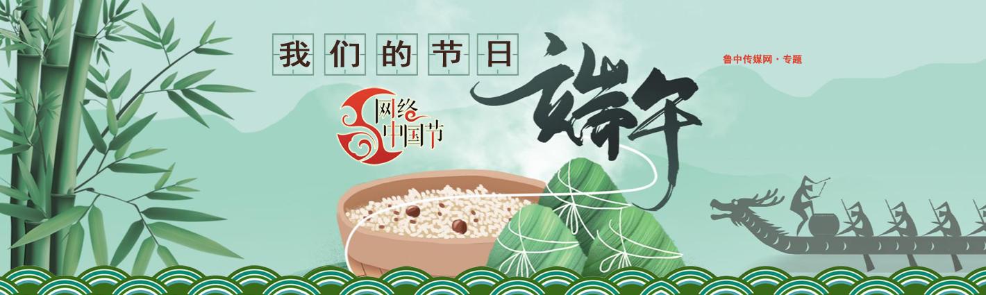 网络中国节·2021我们的节日·端午