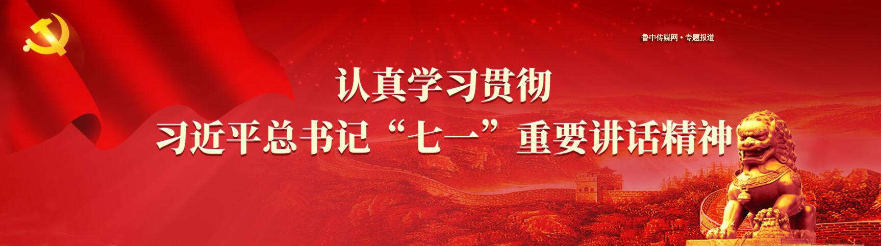 """认真学习贯彻习近平总书记""""七一""""重要讲话精神"""