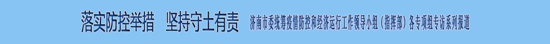 济南市委统筹疫情防控和经济运行工作领导小组(指挥部)各专项组专访 系列报道