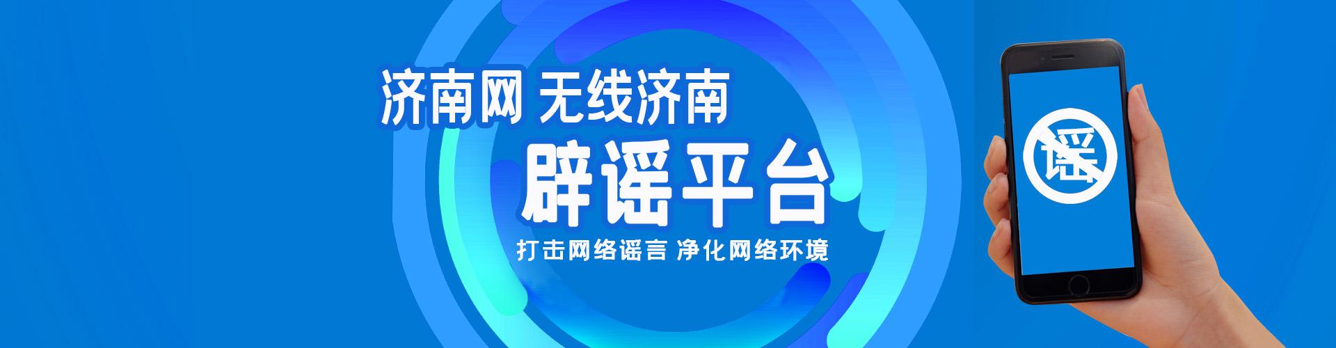 济南网辟谣平台