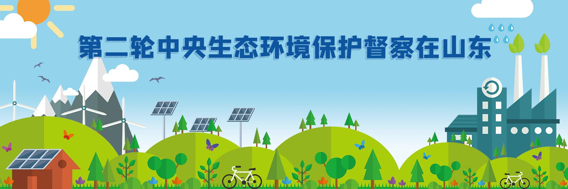 第二轮中央生态环境保护督察在山东