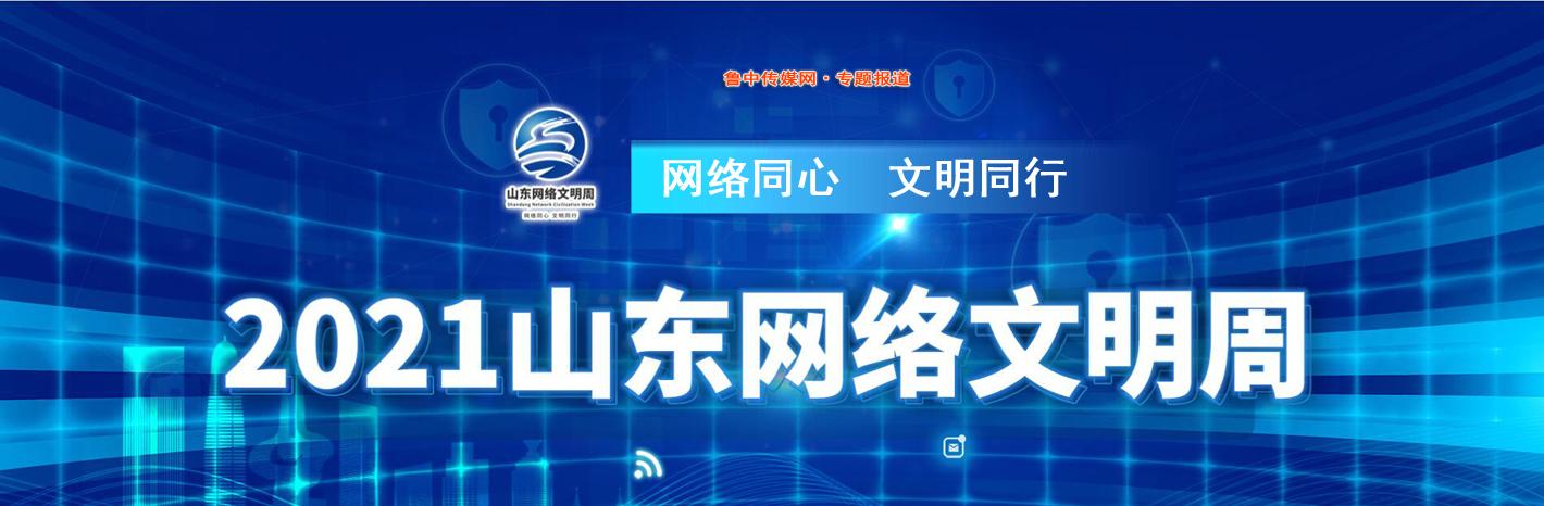 """""""网络文明  你我同行""""——2021山东网络文明周"""