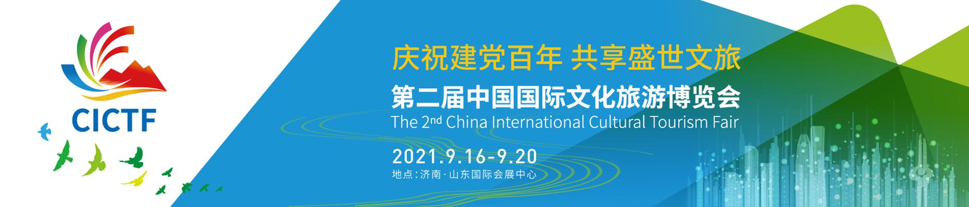 第二屆中國國際文化旅游博覽會
