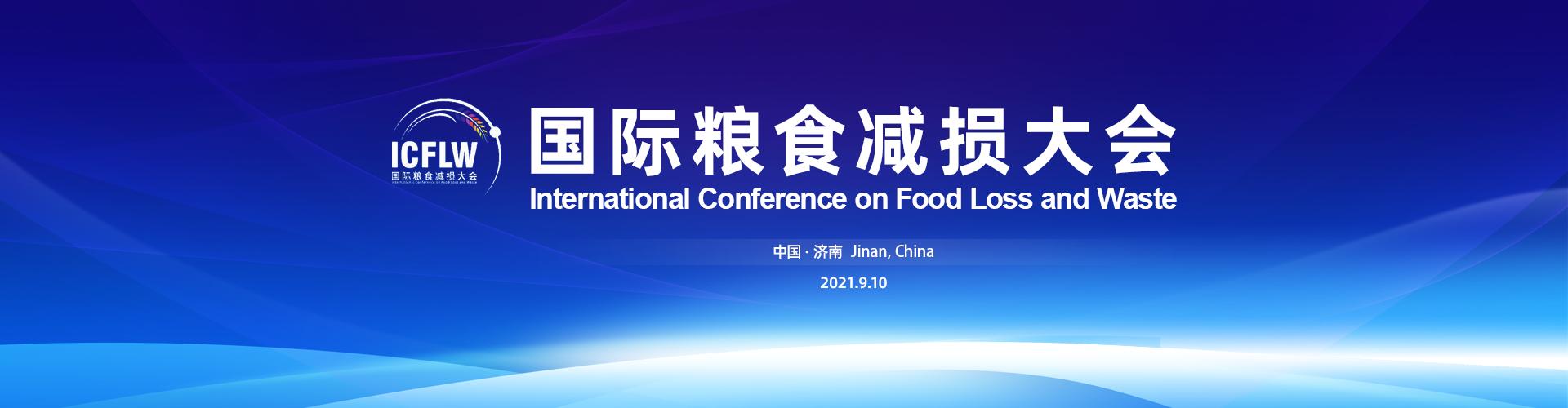 国际粮食减损大会