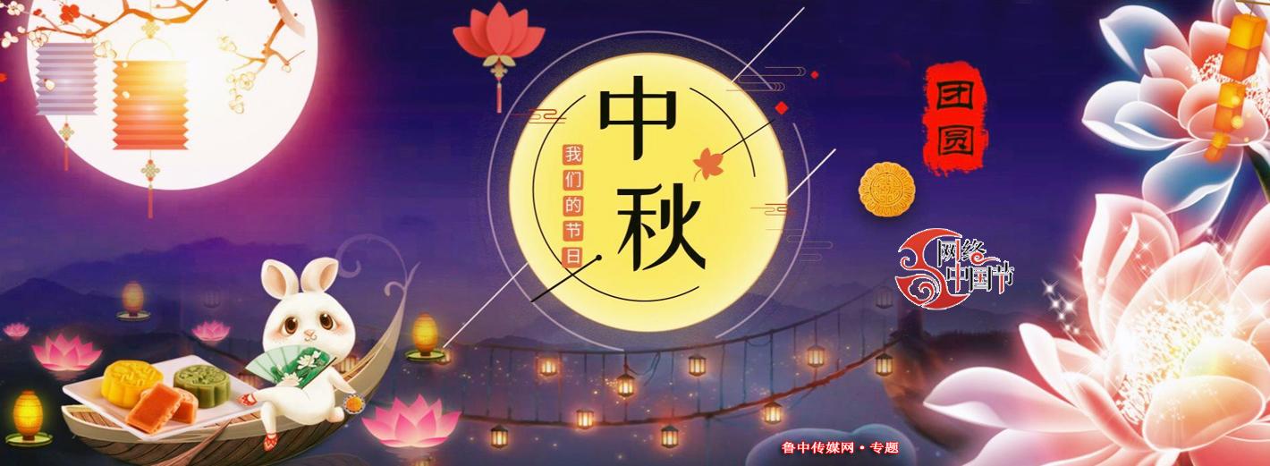 网络中国节·我们的节日·中秋