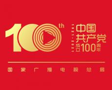 理想照耀中国——庆祝中国共产党成立100周年 优