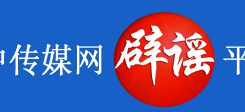 鲁中传媒网辟谣平台