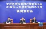 济南市委市政府第84场新闻发布会现场图集