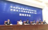济南市委市政府第85场新闻发布会现场图集