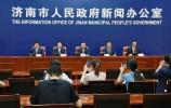 济南市委市政府第106场新闻发布会现场图集